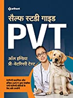 Self Study Guide PVT Hindi 2020 (Old edition)