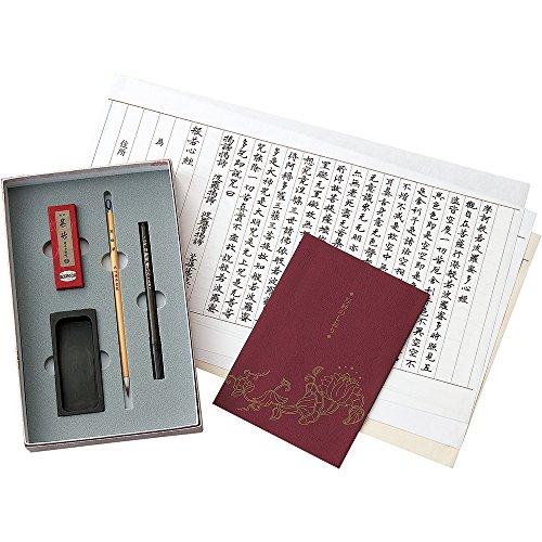 呉竹 書道セット 写経 写経具セット 紫 LA26-63
