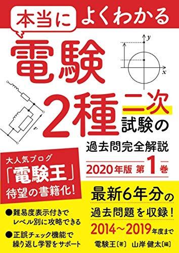 本当によくわかる電験2種二次試験の過去問完全解説 2020年版 第1巻