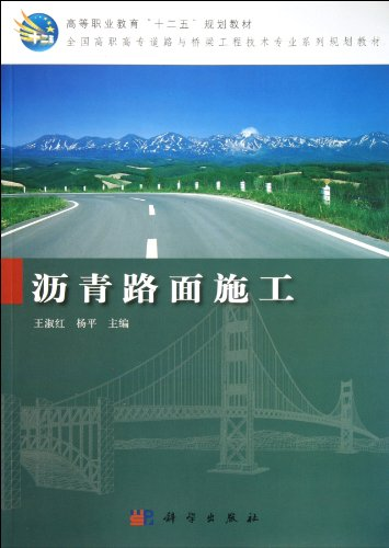 Asphalt pavement construction ( National College Road and bridge engineering technology professional