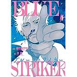 ブルーストライカー(1) (コミックDAYSコミックス)
