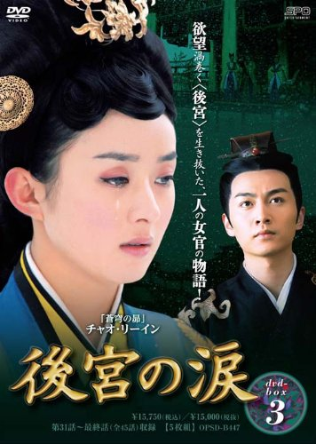 後宮の涙 DVD-BOX3