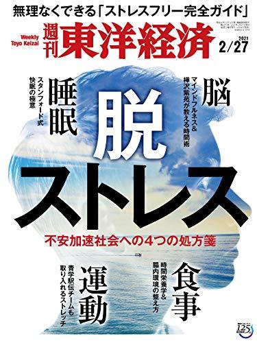 週刊東洋経済 2021年2/27号 [雑誌]