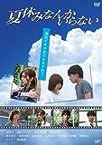 夏休みなんかいらない[DVD]
