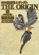 愛蔵版 機動戦士ガンダム THE ORIGIN X  ソロモン編 (単行本コミックス)