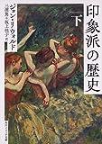 印象派の歴史 下 (角川ソフィア文庫)
