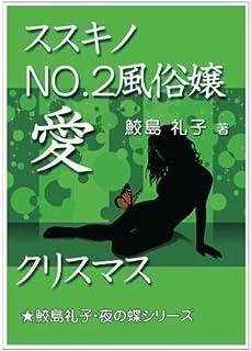 ススキノNO.2風俗嬢 ―愛― ホワイトクリスマス (☆鮫島礼子・夜の蝶)