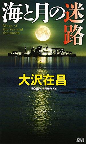 海と月の迷路 (講談社ノベルス)の詳細を見る