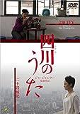 四川のうた[DVD]