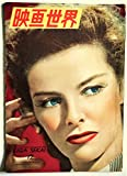 映画世界 1948/12月号 表紙 カザリン・ヘプバーン