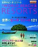 世界のビーチ&リゾート 2010 (地球の歩き方ムック)