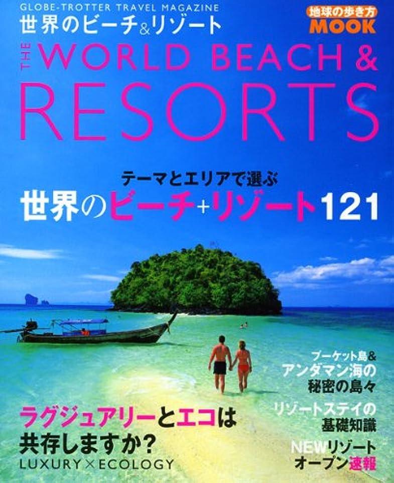 インキュバス散文コカイン世界のビーチ&リゾート 2010 (地球の歩き方ムック)