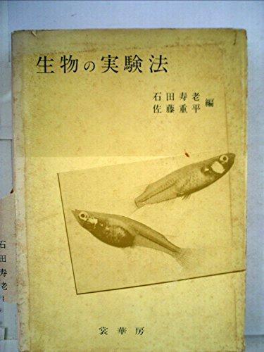 生物の実験法 (1958年)