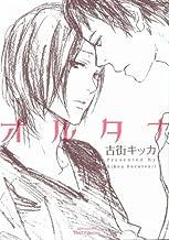 オルタナ (ミリオンコミックス 10 Hertz Series 49)