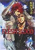 FLESH & BLOOD 20 (キャラ文庫)