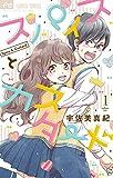 スパイスとカスタード (1) (フラワーコミックス)