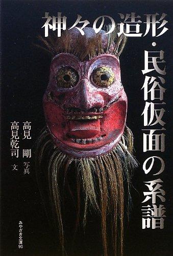 神々の造形・民俗仮面の系譜 (みやざき文庫90)