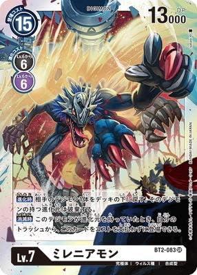 デジモンカードゲーム BT2-083 ミレニアモン SR