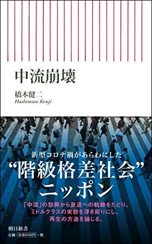 中流崩壊 (朝日新書)