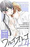 ワルイオトコ 別フレ×デザートワンテーマコレクション vol.4 (デザートコミックス)