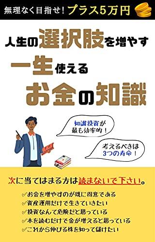 人生の選択肢を増やす一生使えるお金の知識: 無理なく目指せ!プラス5万円