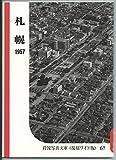 札幌 (岩波写真文庫 復刻ワイド版 (67)―シリーズ 都会の記録 1952〜1957)