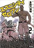 エスニシティ ゼロワン 2 (MFコミックス フラッパーシリーズ)