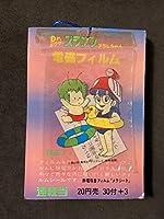 アマダ ドクタースランプ アラレちゃん 電磁フィルム シール ステッカー 昭和 駄菓子屋 ビンテージ