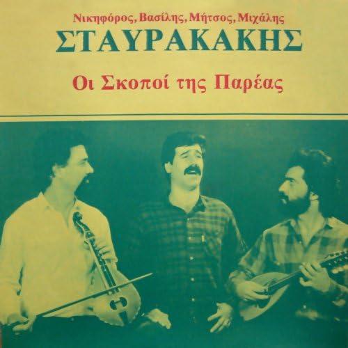 Nikiforos Vasilis Mitsos Michalis Staurakakis
