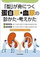 「型」が身につく 蛋白尿・血尿の診かた・考えかた 【電子版付】