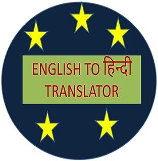english to hindi translator latest version