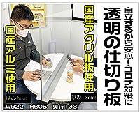 コロナウイルス アクリル 飛沫感染防止 透明 間仕切りW590mm H420 D61mm