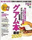 グアム本 最新2020[雑誌] エイムック