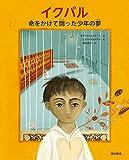 イクバル: 命をかけて闘った少年の夢