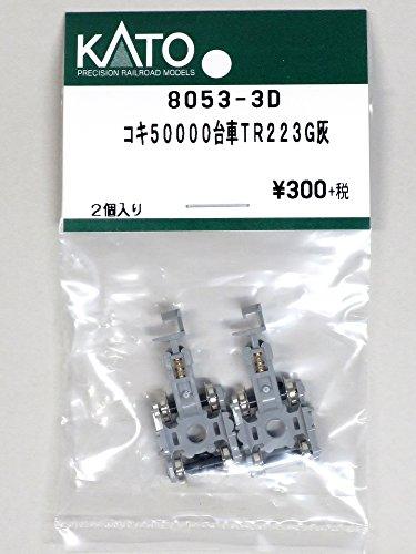 コキ50000台車 TR233G灰 8053-3D