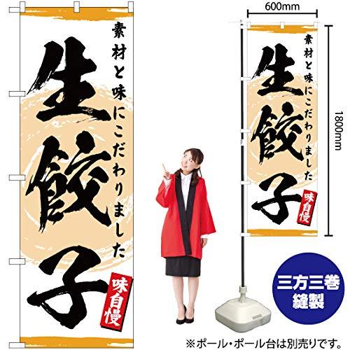 のぼり旗 生餃子 YN-3136(三巻縫製 補強済み)(宅配便)