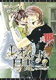 レオパード白書 (2) (ディアプラス・コミックス)