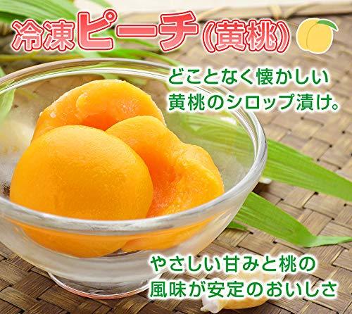 学校給食デザート 冷凍フルーツ 冷凍ピーチ黄桃 6ヶ入×4袋 釜庄オリジナルセット