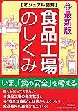 最新版 ビジュアル図解 食品工場のしくみ (DOBOOKS)