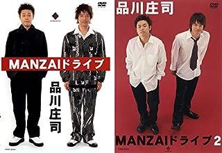品川庄司 MANZAI ドライブ [レンタル落ち] 全2巻セット [マーケットプレイスDVDセット商品]...