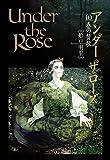 【アマゾン限定特典付き】 Under the Rose (10) 春の賛歌 【電子限定おまけ付き】 (バーズコミックス デラックス)