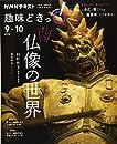 アイドルと巡る仏像の世界