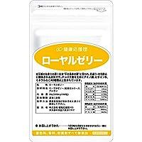 健康応援団 30日分 1袋 ローヤルゼリー 90粒 アミノ酸 栄養 サプリ
