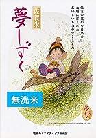 【無洗米】夢しずく5kg【伊万里の棚田米・減農薬特別栽培限定】令和2年産