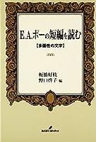 E.A.ポーの短編を読む―多面性の文学