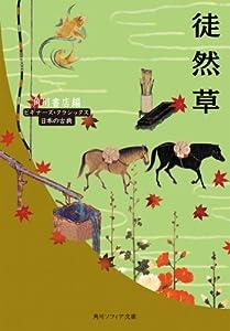 ビギナーズ・クラシックス 日本の古典 5巻 表紙画像