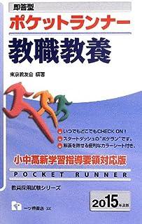ポケットランナー教職教養 〔2015年度版〕―即答型 (教員採用試験シリーズ 360)
