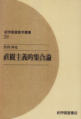 OD>直観主義的集合論 (紀伊國屋数学叢書 20)
