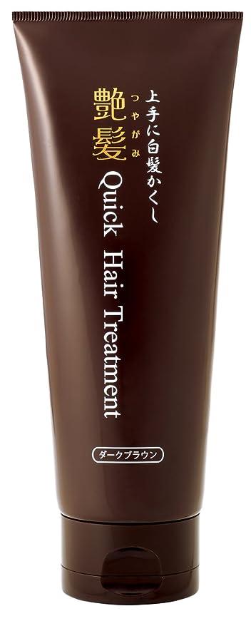 時系列インク雷雨艶髪 クイックヘアトリートメント ダークブラウン 男女兼用 250g [白髪かくし]