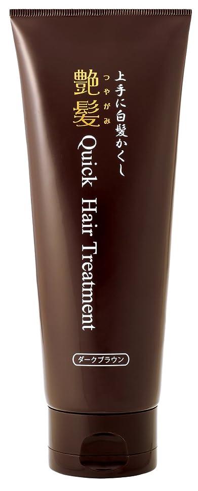 発疹ループコンテスト艶髪 クイックヘアトリートメント ダークブラウン 男女兼用 250g [白髪かくし]